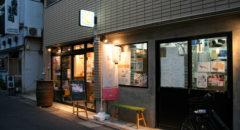 後藤醸造・Gotojozo - Entrance
