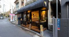 Tamsang Tokyo - Entrance