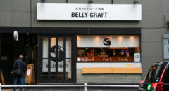 大衆クラフトビール酒場 Belly Craft・Taishu Craft Beer Sakaba Belly Craft - Entrance