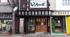 いっちゃが・Icchaga (桜木町店・Sakuragicho) - Entrance