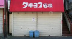 タヰヨウ酒場・Taiyou Sakaba - Entrance