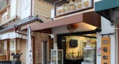伊勢角屋麦酒・Ise Kadoya Beer (Gekumae・外宮前店) - Entrance