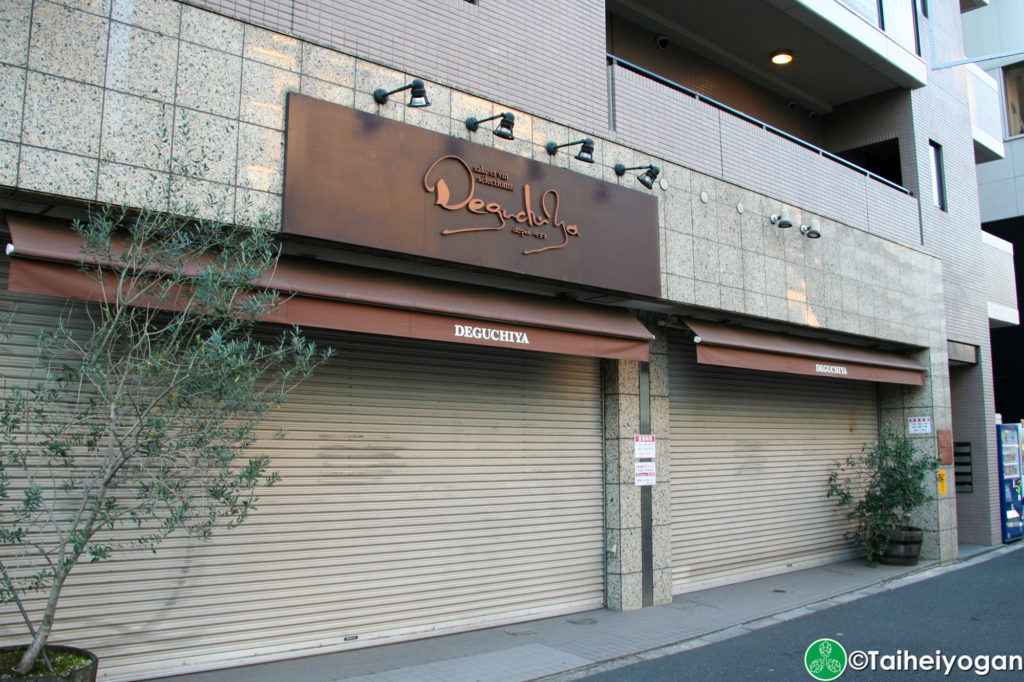 出口屋・Bar Exit (Deguchiya) - Entrance