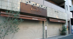 出口屋・Bar Exit (Deguchiya) - Entrance