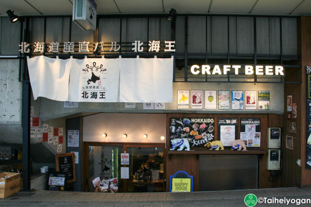 北海道産直バル 北海王 HOKKAIO - Entrance