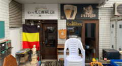 Cafe Lembeek (Craft Belgianbeer) - Entrance