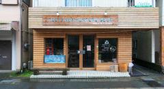 Fujiyama Hunter's Beer - Entrance