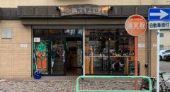HopBuds - Entrance