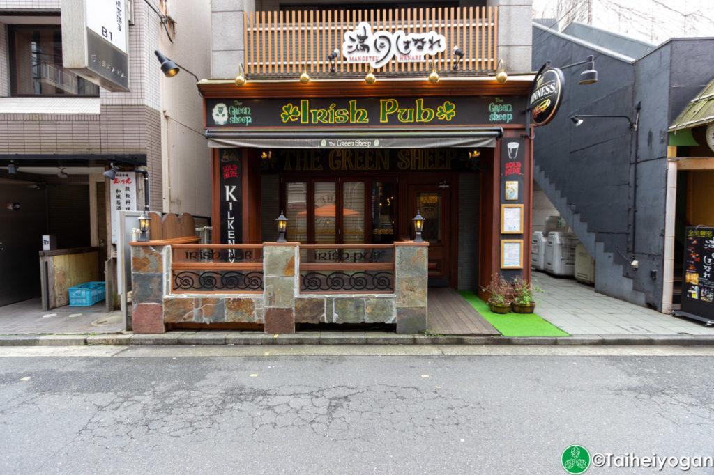 Irish Pub the Green Sheep - Entrance