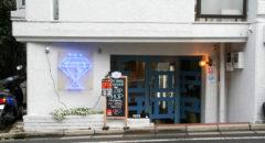 The Slop Shop - Entrance