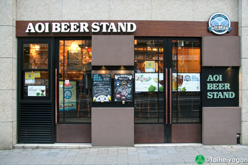 Aoi Beer Stand - Entrance