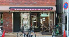 T.T Brewery (中島工場・Nakajima Brewery) - Entrance