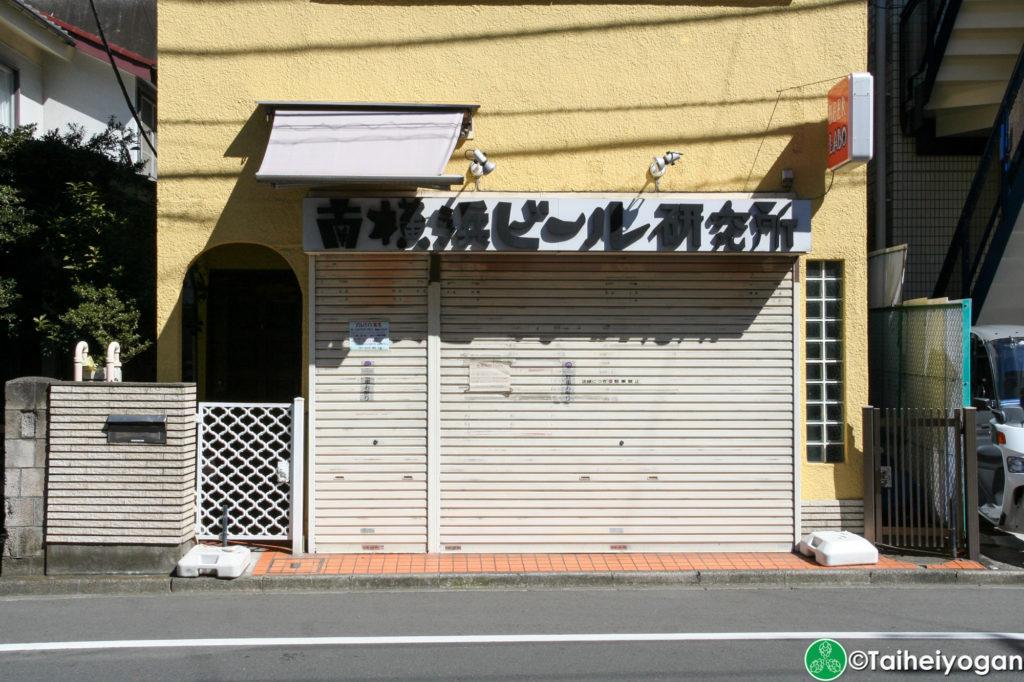 南横浜ビール研究所・Minami Yokohama Beer Labo - Entrance