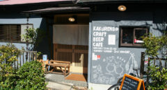 Kakurenbo Craft Beer Cafe - Entrance