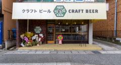 Shiokaze BrewStand Soga - Entrance