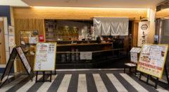 しずバル・Shizu Bar - Entrance