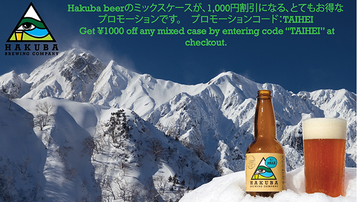 Hakuba Brewing Company Coupon