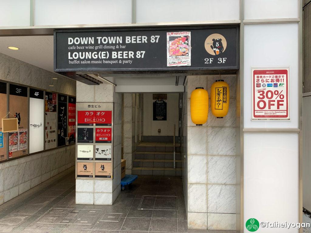 ダウンタウンビアバーナ・Downtown Beer 87 - Entrance