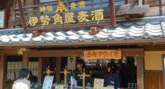 伊勢角屋麦酒・Ise Kadoya Beer (Naikumae・内宮前店) - Entrance