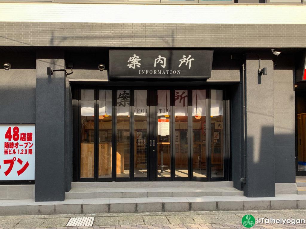 岐阜横丁ビールスタンド・Gifu Yokocho Beer Stand - Entrance