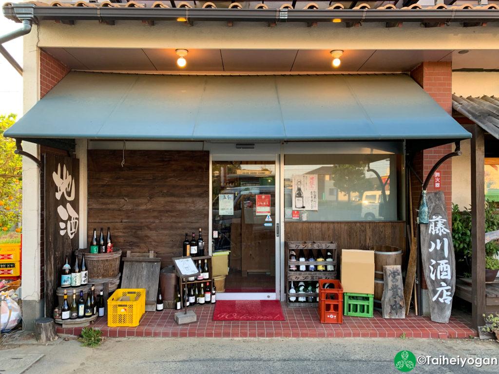 藤川酒店・Fujikawa Liquor Store - Entrance