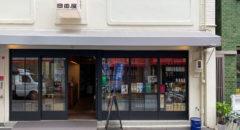 酒の岡田屋・Sake no Okadaya - Entrance