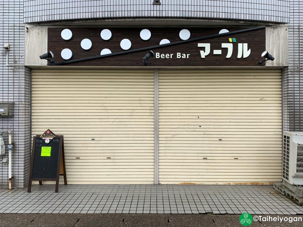 Beer Bar マーブル・Marble - Entrance