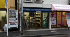 Caliquors Tokyo - Entrance