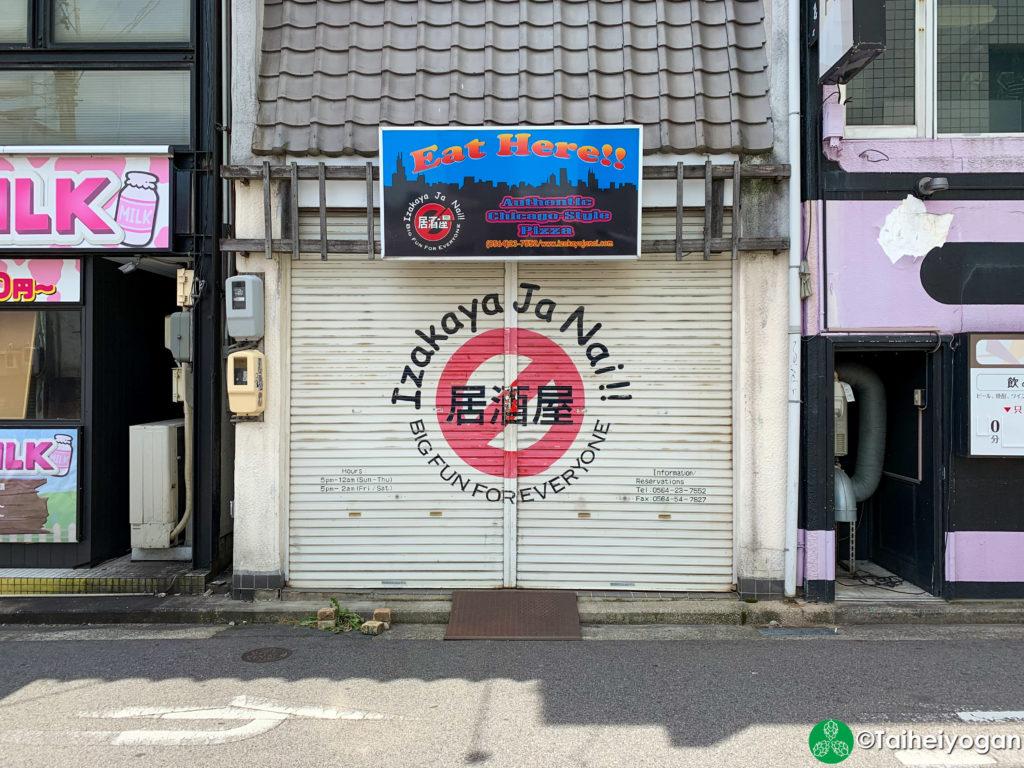 Izakaya Ja Nai!! - Entrance