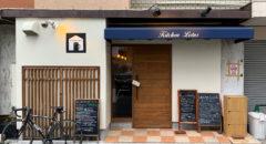 Kitchen Lotus - Entrance