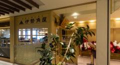 伊勢角屋麦酒・Ise Kadoya Brewery (新宿店・Shinjuku) - Entrance