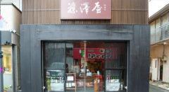 藤澤屋・Fujisawaya - Entrance
