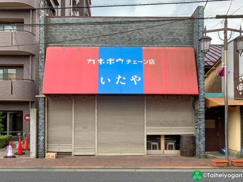 青梅麦酒・Ome Bakushu - Entrance