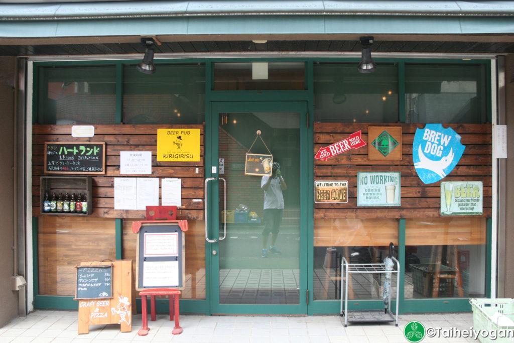 Beer Pub Kirigirisu - Entrance