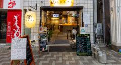 奥田麦酒店・Okuda Bakushuten - Entrance