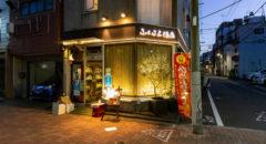 ふくはら坂店・Fukuhara Sakaten - Entrance