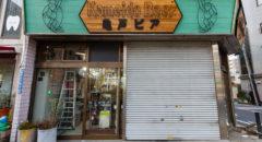 Kameido Beer・亀戸ビア - Entrance