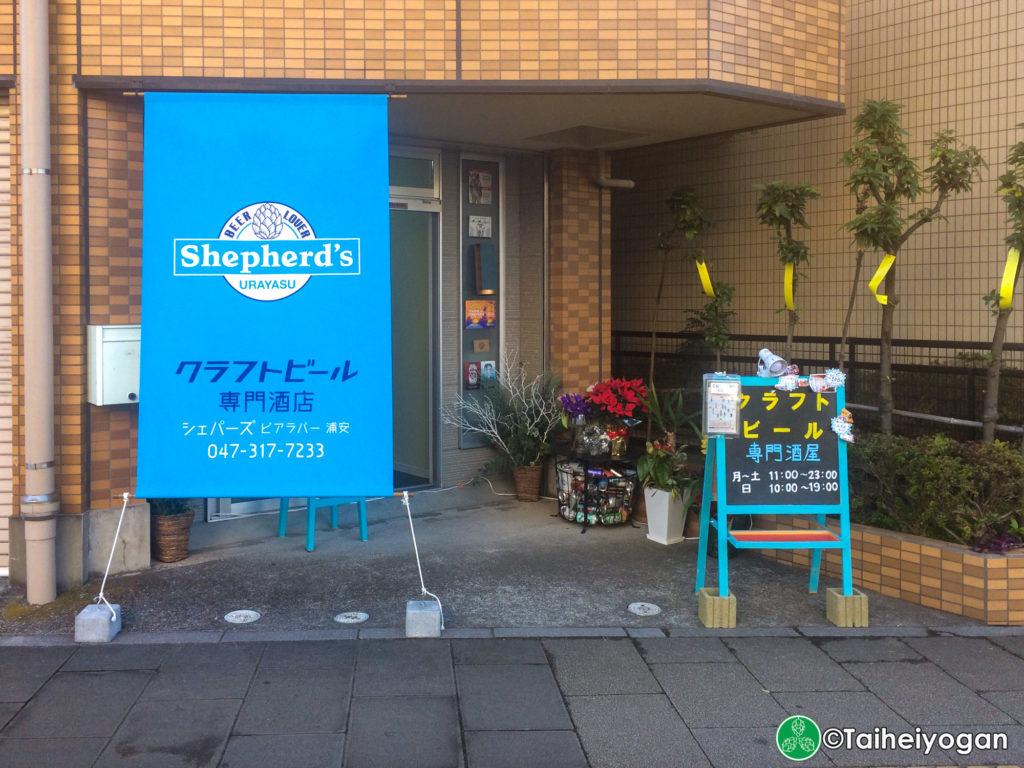 Shepherd's BEER LOVER URAYASU - Entrance
