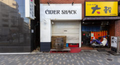 Cider Shack - Entrance